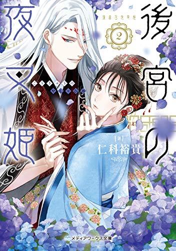 後宮の夜叉姫2 (メディアワークス文庫)