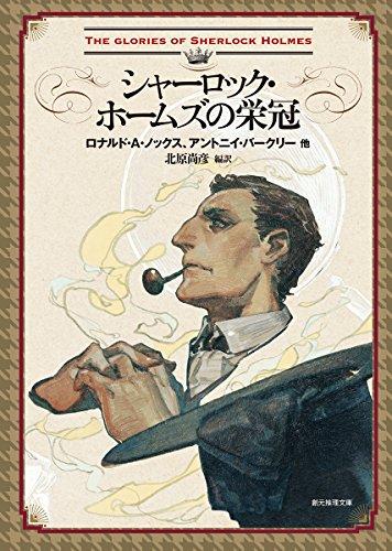 シャーロック・ホームズの栄冠 (創元推理文庫)
