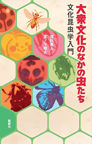 大衆文化のなかの虫たちー文化昆虫学入門