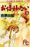 お・ぼ・れ・た・い(3) (フラワーコミックス)