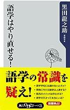 表紙: 語学はやり直せる! (角川oneテーマ21)   黒田 龍之助
