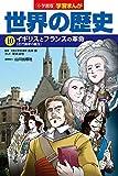 小学館版学習まんが 世界の歴史 10 イギリスとフランスの革命 (学習まんが 小学館版)