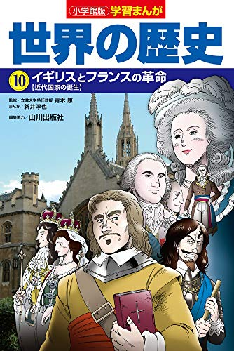 小学館版学習まんが 世界の歴史 10 イギリスとフランスの革命 (学習まんが 小学館版)の詳細を見る