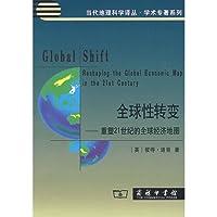 全球性转变——重塑21世纪的全球经济地图
