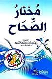 مختار الصحاح (Arabic Edition)