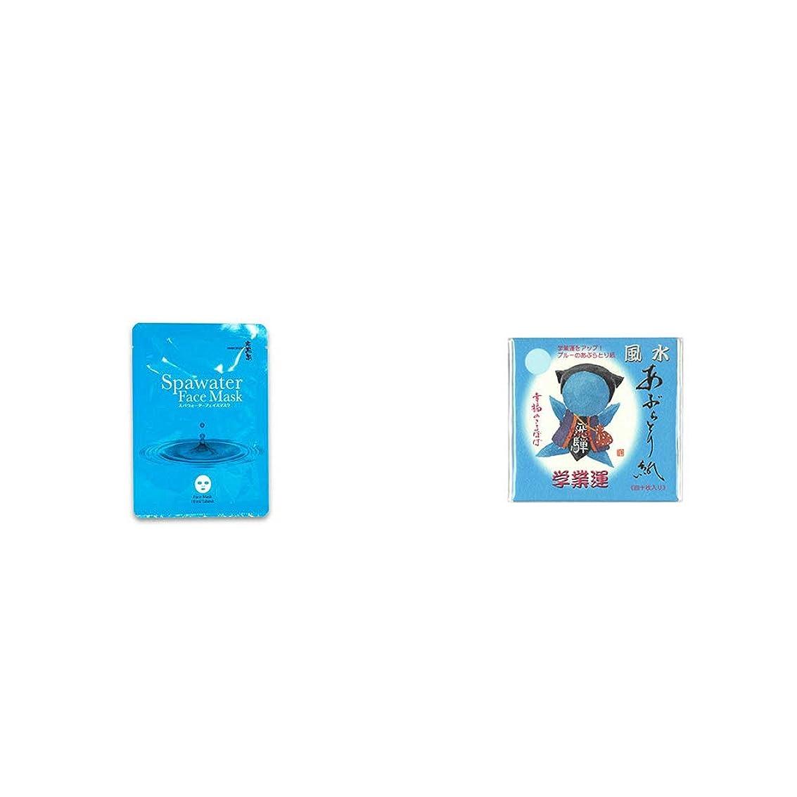 バーベキュー側面ぴったり[2点セット] ひのき炭黒泉 スパウォーターフェイスマスク(18ml×3枚入)?さるぼぼ 風水あぶらとり紙【ブルー】