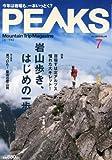 PEAKS (ピークス) 2013年 07月号 [雑誌]