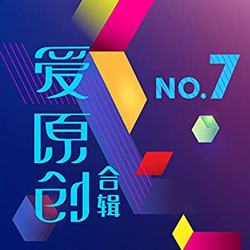 愛原創音乐合輯7