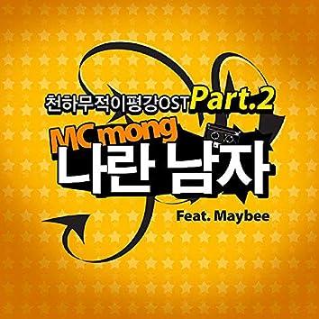 천하무적 이평강 (Original Television Soundtrack) Pt. 2