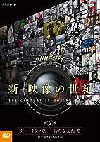 NHKスペシャル 新・映像の世紀 第2集 グレートファミリー 新たな支配者 超大国アメリカの出現 [DVD]