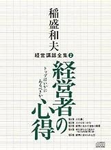 稲盛和夫経営講話全集2「経営者の心得」~トップはいかにあるべきか~