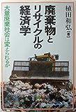 廃棄物とリサイクルの経済学 (有斐閣選書)