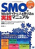 SMOでWebサイトに人を呼び込む実践マニュアル...