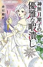 神無月紫子の優雅な暇潰し 第01巻