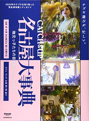 CATCH & UP 名古屋大事典 (流行発信MOOK)