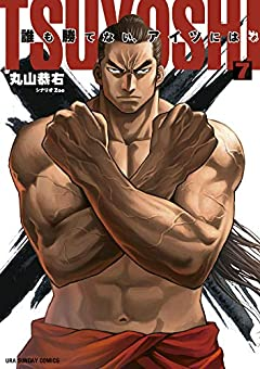 TSUYOSHI 誰も勝てない、アイツにはの最新刊