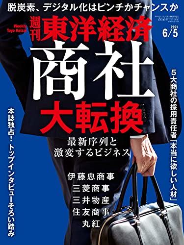 週刊東洋経済 2021/6/5号