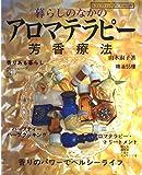 暮らしのなかのアロマテラピー芳香療法―香りのパワーでヘルシーライフ (レディブティックシリーズ no. 1297)