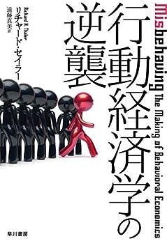 [リチャード セイラー, 遠藤 真美]の行動経済学の逆襲 (早川書房)