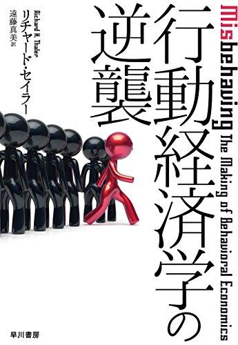 行動経済学の逆襲 (早川書房)の詳細を見る