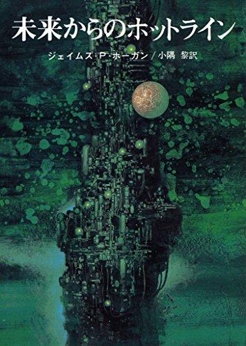 未来からのホットライン (創元SF文庫)