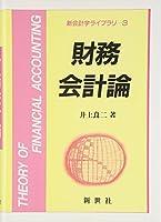 財務会計論 (新会計学ライブラリ)