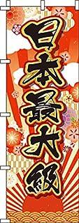 のぼり 日本最大級 日の丸 0400031IN