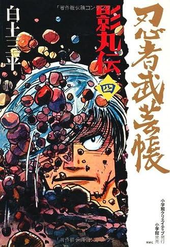 忍者武芸帳 影丸伝 (4) (レアミクス コミックス)