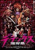 彼岸島 デラックス [DVD] image