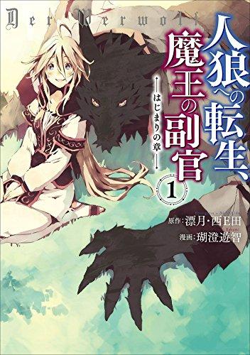 人狼への転生、魔王の副官~はじまりの章 1 (アース・スターコミックス)