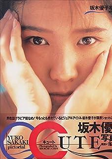 CUTE(キュート)―坂木優子写真集