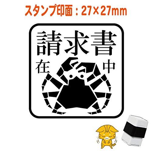 既製品 請求書在中 タラバガニ ブラザースタンプ印字面27×27mm SNM-030300299