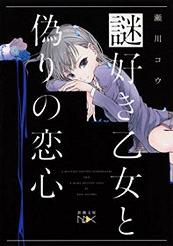 謎好き乙女と偽りの恋心(新潮文庫) 謎好き乙女シリーズ