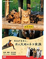 劇場版 岩合光昭の世界ネコ歩き あるがままに、水と大地のネコ家族 [DVD]