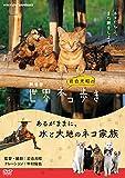 劇場版 岩合光昭の世界ネコ歩き あるがままに、水と大地のネコ家族[NSDS-25166][DVD]