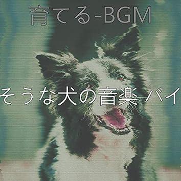 育てる-BGM
