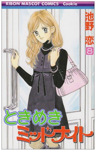 ときめきミッドナイト 8 (りぼんマスコットコミックス)