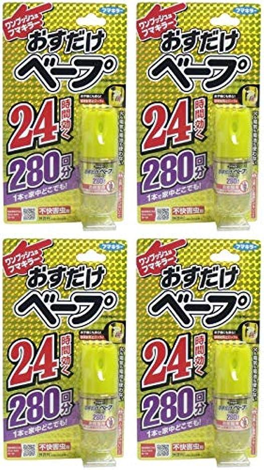 便利さありがたい敗北【まとめ買い】おすだけベープ ワンプッシュ式 虫除け スプレー 280回分 無香料【×4個】