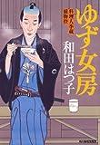 ゆず女房 料理人季蔵捕物控 (ハルキ文庫 わ 1-24)