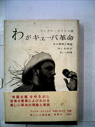 わがキューバ革命 (1961年) (新しい人間双書) - フィデル・カストロ, 池上 幹徳
