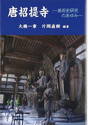 唐招提寺―美術史研究のあゆみ