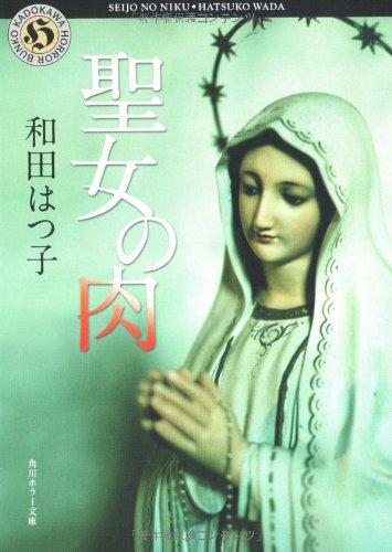 聖女の肉 (角川ホラー文庫)の詳細を見る