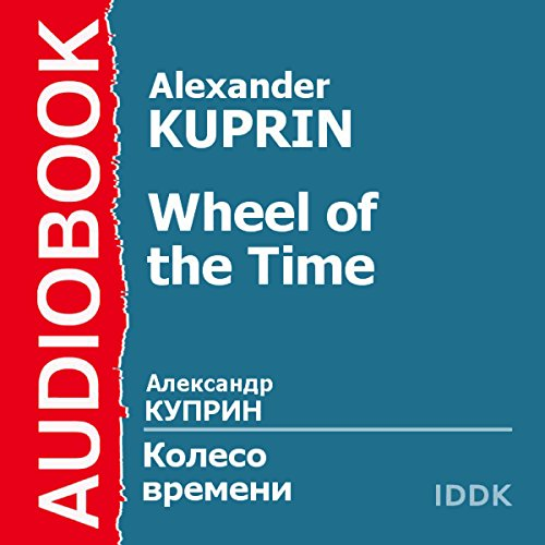 Wheel of the Time [Russian Edition] cover art
