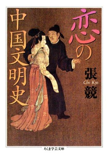 恋の中国文明史 (ちくま学芸文庫)