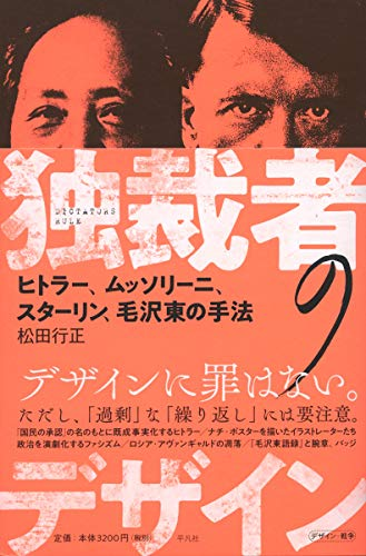 独裁者のデザイン: ヒトラー、ムッソリーニ、スターリン、毛沢東の手法