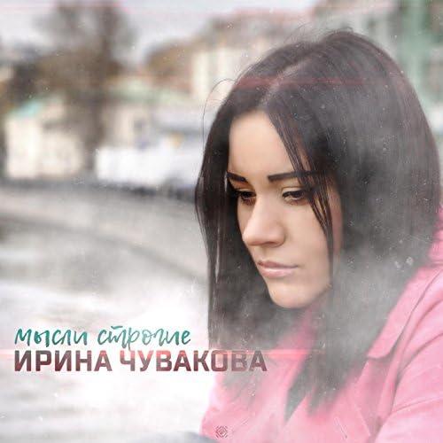 Ирина Чувакова