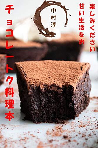 チョコレートク料理本:甘い生活をお楽しみください