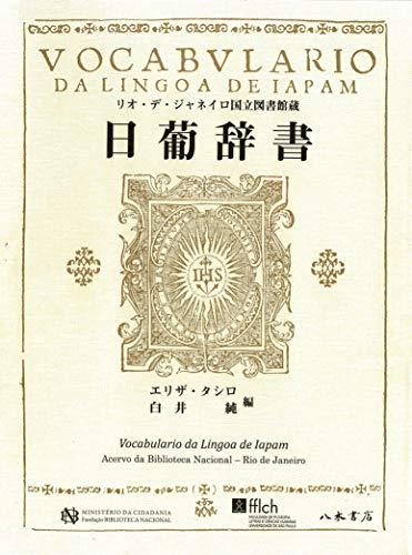 リオ・デ・ジャネイロ国立図書館蔵 日葡辞書 /