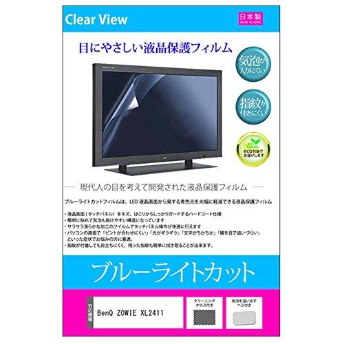 メディアカバーマーケット BenQ ZOWIE XL2411 [24インチ(1920x1080)]機種用【ブルーライトカット 反射防止 指紋防止 気泡レス 抗菌 液晶保護フィルム】