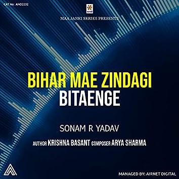 Bihar Mae Zindagi Bitaenge